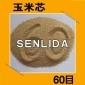 饲料添加用玉米芯 60目玉米芯粉